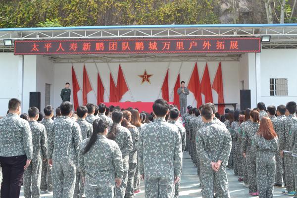 中国太平人寿保险200人拓展训练