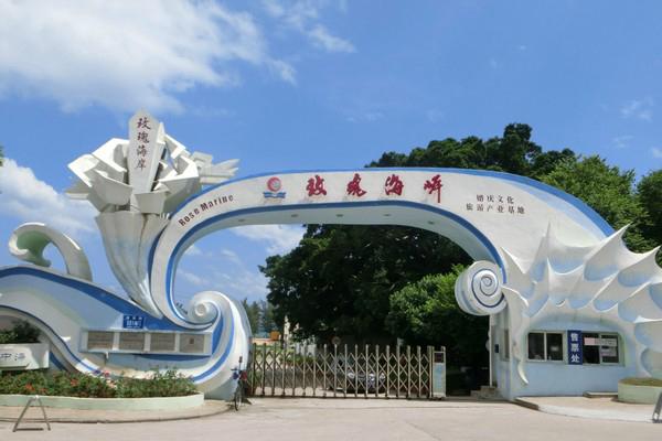 深圳玫瑰海岸基地